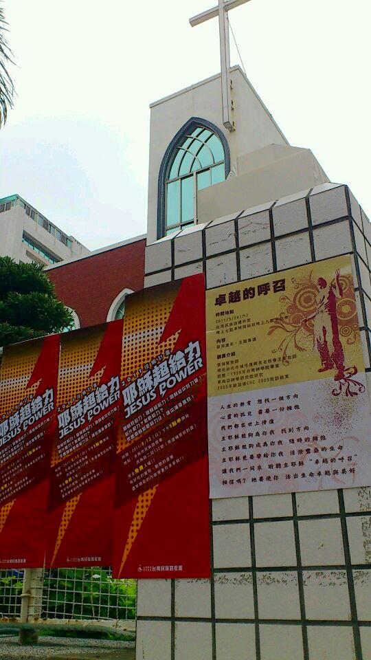 台南市民族路長老教會~給力之夜