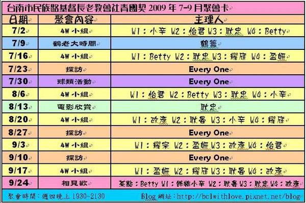 聚會卡2009-3.jpg