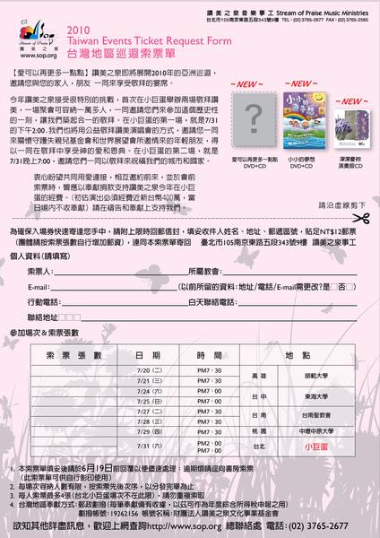Ticket2010AT.jpg