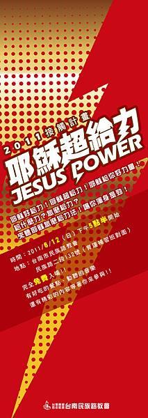 耶穌超給力