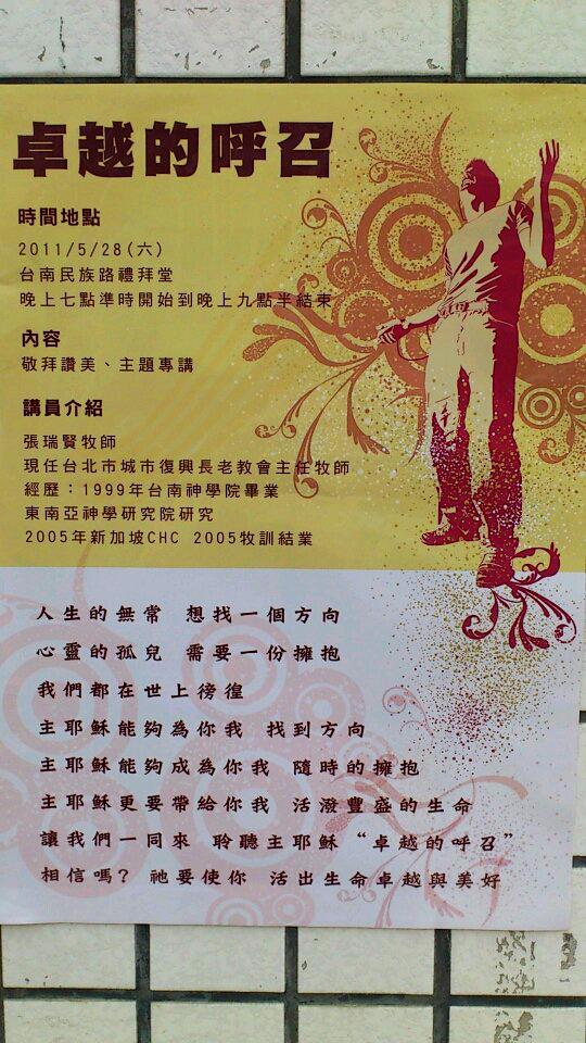 5/28青少年特會~卓越的呼召。講員是張瑞賢牧師喔~也是我們給力之夜的講師喔