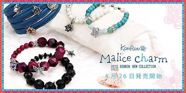 201304-malice-1