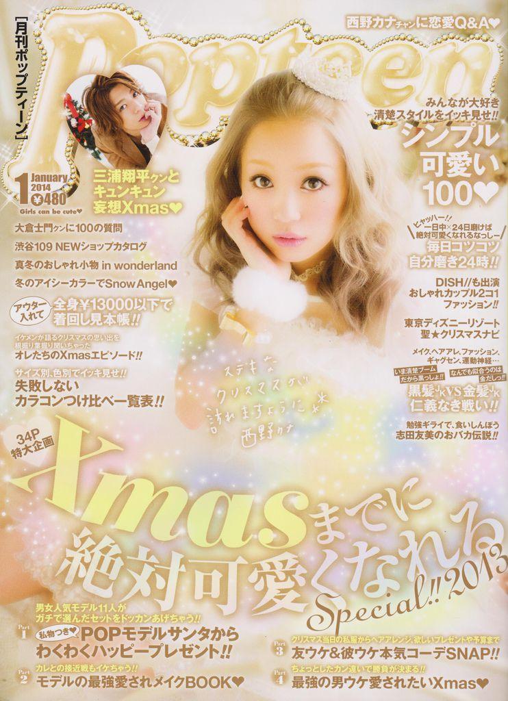 popteen_JAN_2014.jpg