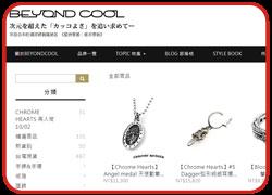 Beyondcool 官方購物網