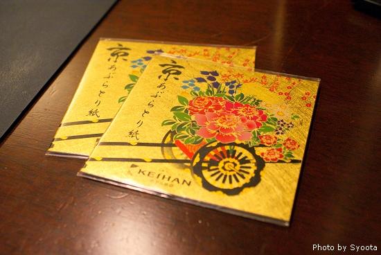 D1-3 京都京阪飯店 (9).jpg