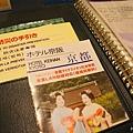D1-3 京都京阪飯店 (14).jpg