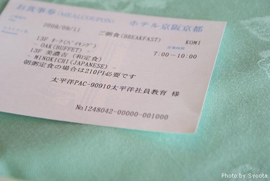 D2-1 京都京阪飯店 (25).jpg