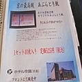 D2-1 京都京阪飯店 (31).jpg