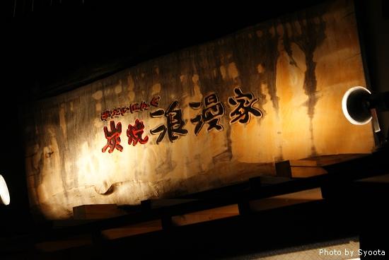 D1-4 浪漫家居酒屋 (1).jpg