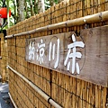 D2-5 貴船神社 (4).jpg