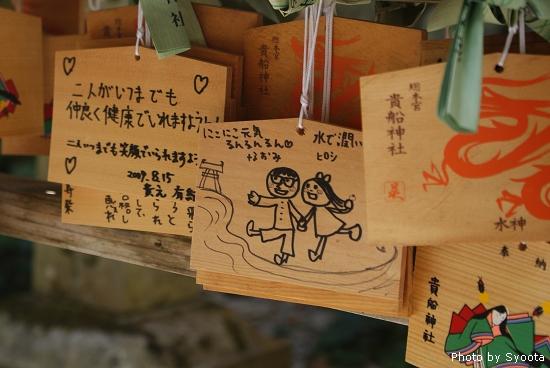 D2-5 貴船神社 (42).jpg