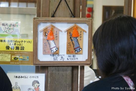 D2-5 貴船神社 (58).jpg