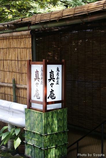 D2-5 貴船神社 (70).jpg