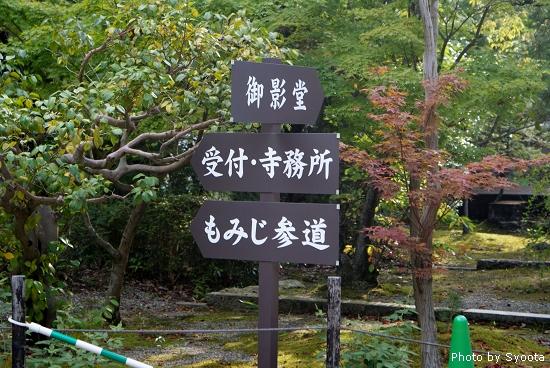 D2-7 光明寺 (9).jpg