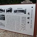 D2-7 光明寺 (36).jpg
