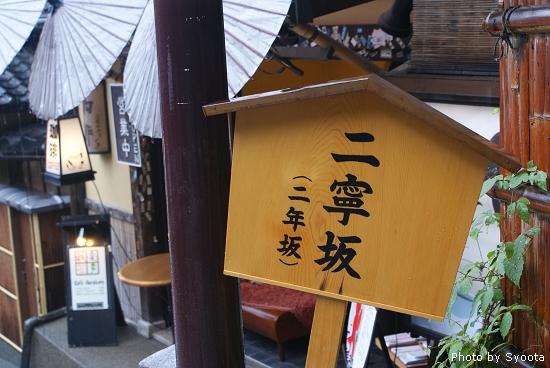 D3-4 清水寺→圓山公園 (39).jpg