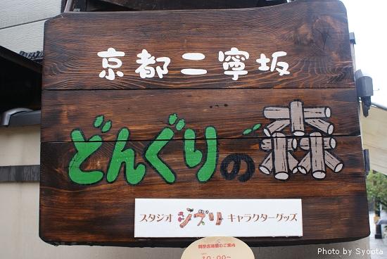 D3-4 清水寺→圓山公園 (45).jpg