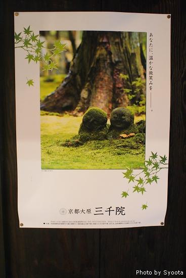 D3-4 清水寺→圓山公園 (55).jpg