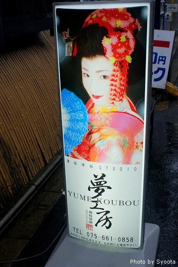 D3-7 祇園 (10).jpg