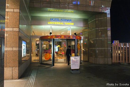 D3-9 USJ京阪高塔飯店 (43).jpg