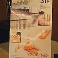 D3-9 USJ京阪高塔飯店 (48).jpg