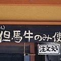 D4-2 有馬溫泉 (65).jpg