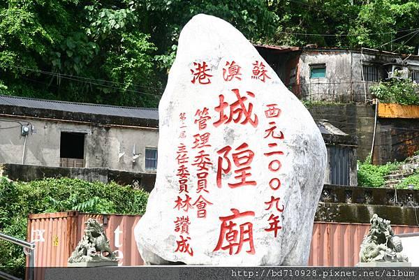 入口處「蘇澳港城隍廟」廟名石碑