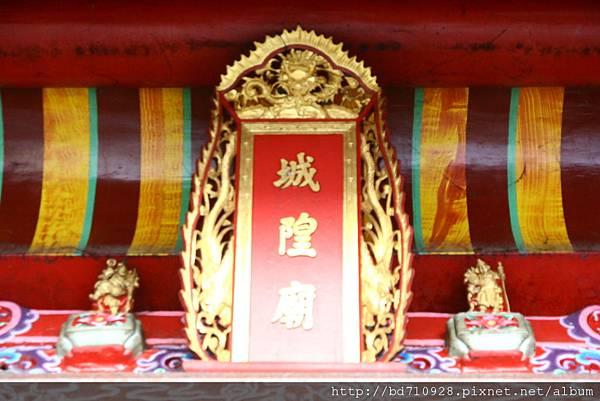 蘇澳港「城隍廟」廟名匾