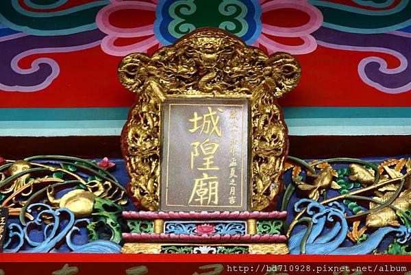 蘇澳「城隍廟」廟名匾