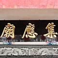 坪頂「集應廟」廟名匾