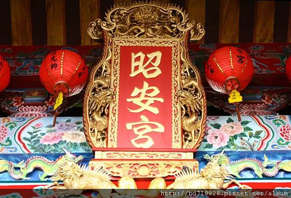 南方澳「昭安宮」廟名匾