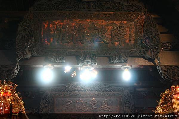 掛於一樓正殿上「澤被海涯」、「恩覃海宇」匾額