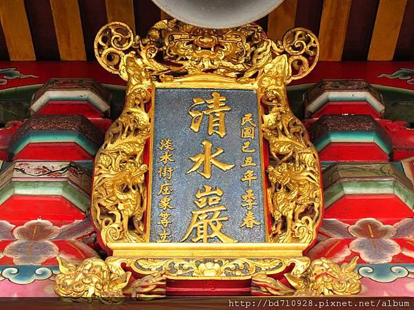 淡水「清水巖」廟名匾
