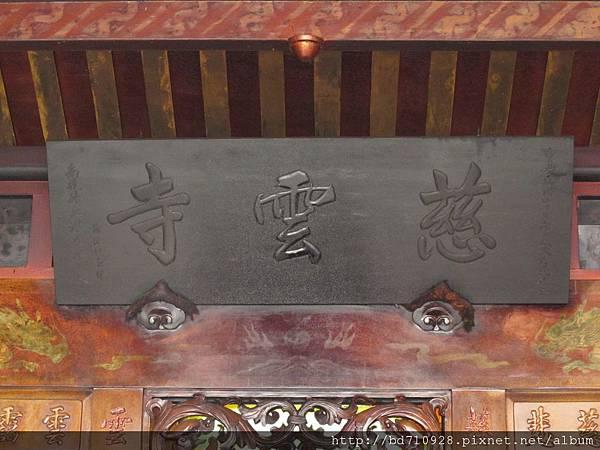 後殿「慈雲寺」廟名匾