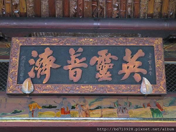 正殿「英靈普濟」古匾