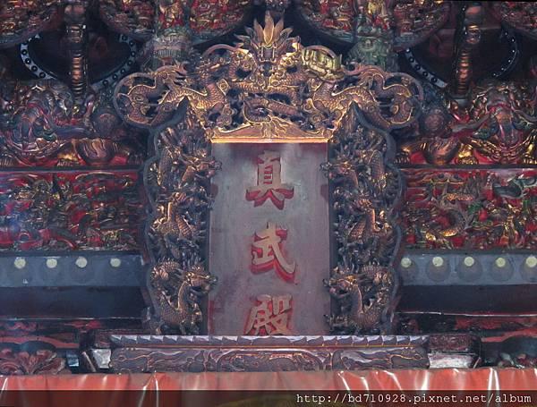 艋舺「真武殿」廟名匾