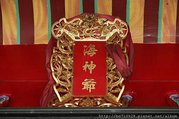 二樓海神廟「海神爺」神名匾