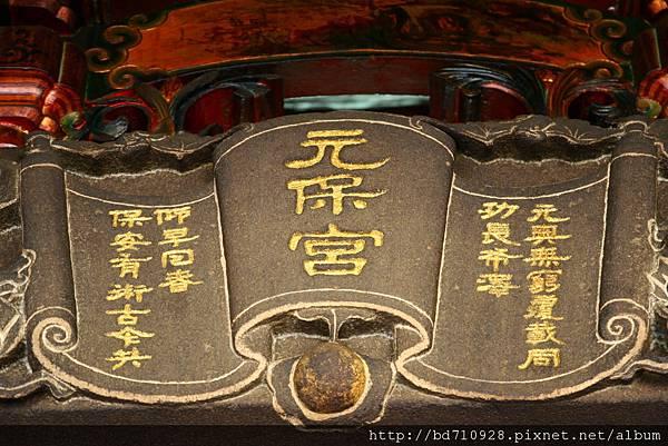 廟門上刻有「元保宮」石雕