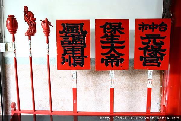 台中元保宮儀仗、長腳牌
