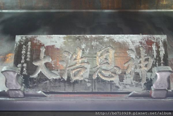 正殿「神恩浩大」匾額