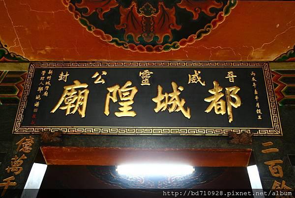 台中「晉封威靈公都城隍廟」廟名匾