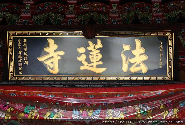 台中都城隍廟二樓「法蓮寺」廟名匾