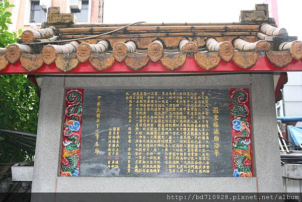 羅東福德廟沿革石碑