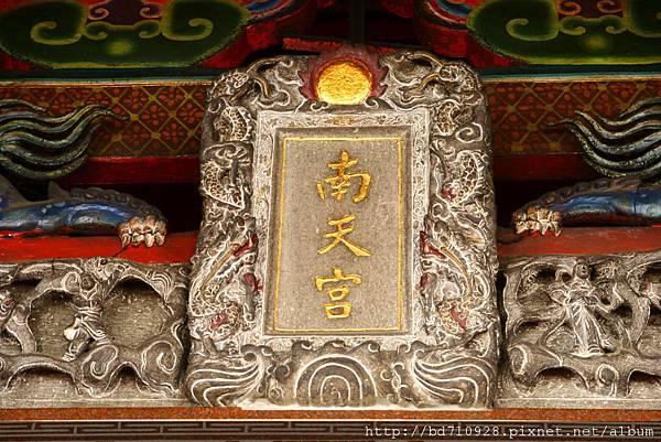 台中「南天宮」廟名石匾
