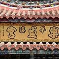 台中「旱溪樂成宮」廟名匾