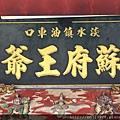 由此匾額可知忠義宮的蘇府王爺歷史悠久