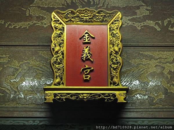 艋舺「金義宮」廟名匾