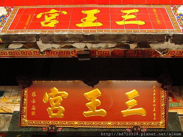 北投洲美「三王宮」廟名匾