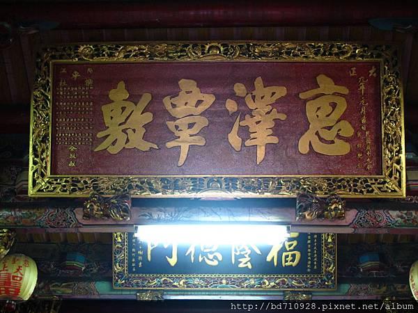 前殿大正年間「惠澤覃敷」匾額