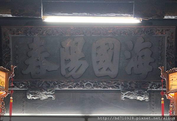 正殿同治年間「海國陽春」古匾
